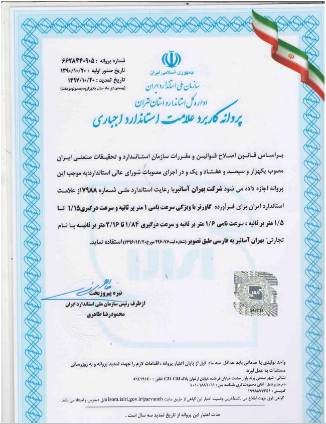 governer document